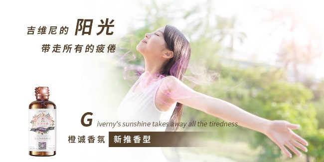 吉维尼的阳光带走所有的疲倦 — 橙诚香氛新推香型