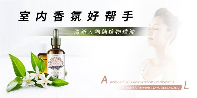 纯植物精油