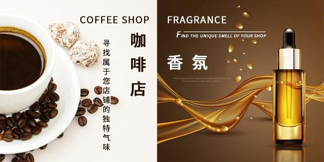 寻找属于您店铺的独特气味—咖啡店香氛