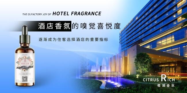 酒店香氛的嗅觉喜悦度逐渐成为住客选择酒店的重要指标