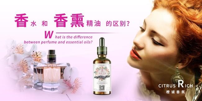 香水和香薰精油的区别?