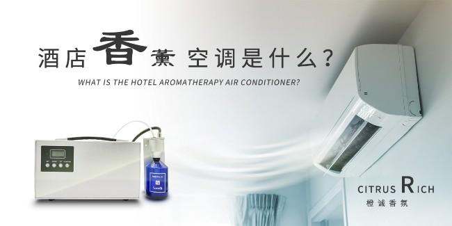 酒店香薰空调是什么?