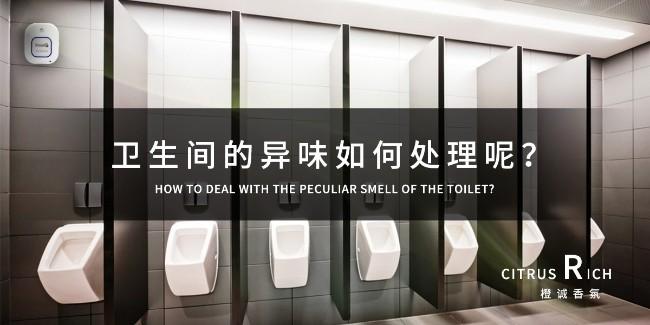 卫生间的异味如何处理呢?—卫生间香氛