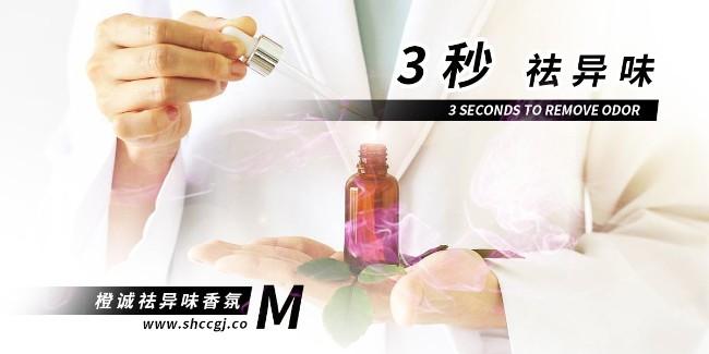 3秒祛异味,方法人人会—橙诚祛异味香氛