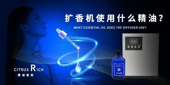 扩香机使用什么精油?