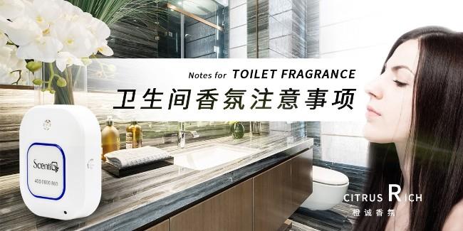 卫生间香氛注意事项