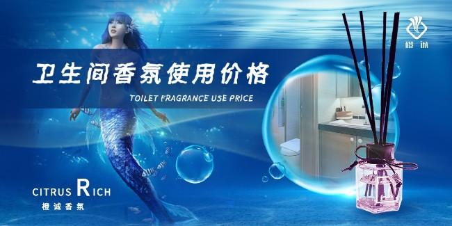 卫生间香氛使用价格