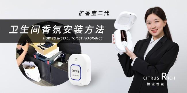 扩香宝二代—卫生间香氛安装方法