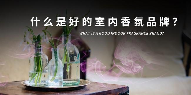 什么是好的室内香氛品牌?
