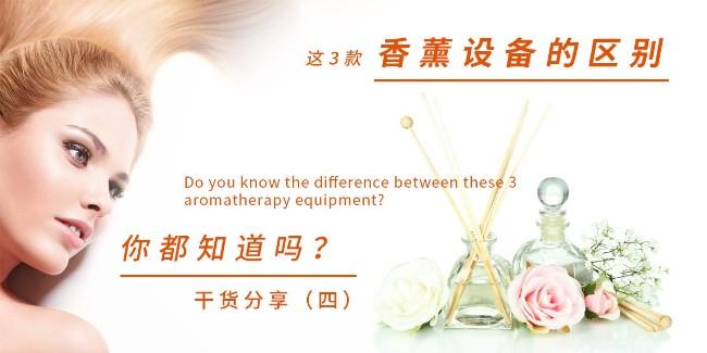 这3款香薰设备的区别你都知道吗?干货分享(四)