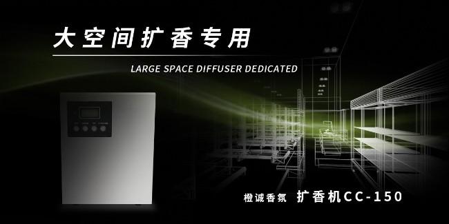 大空间扩香专用—橙诚香氛扩香机CC-150