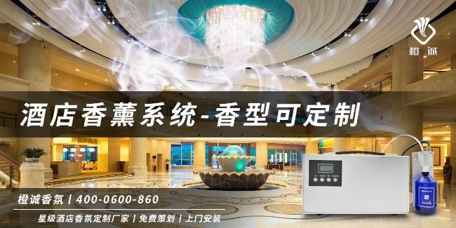 酒店香薰系统