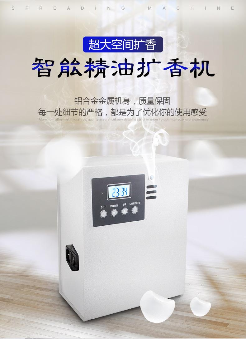 CC-150 商用香氛机