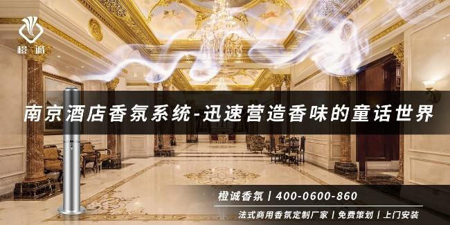 南京酒店香氛系统