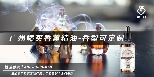 广州哪买香薰精油-香型可定制[橙诚香氛]