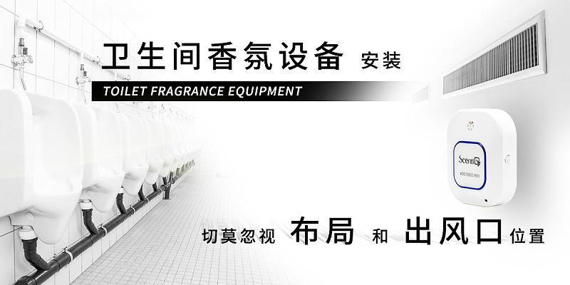 卫生间香氛定制流程
