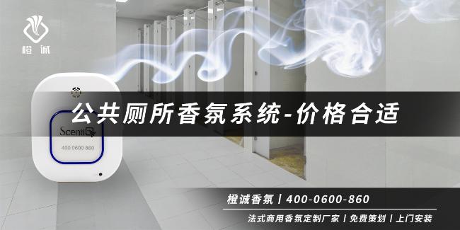 公共厕所香氛系统-价格合适[橙诚香氛]