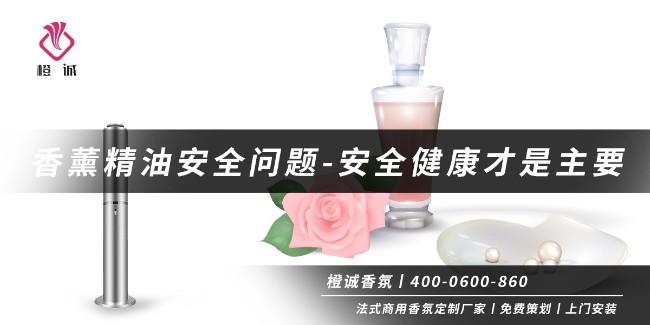 香薰精油安全问题-安全健康才是主要[橙诚香氛]