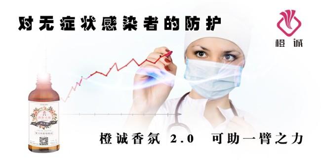 橙诚香氛2.0对无症状感染者的防护