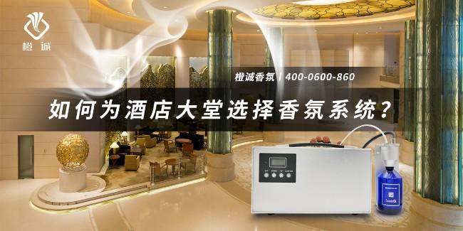 如何为酒店大堂选择香氛系统