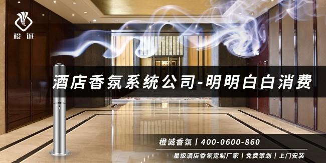 酒店香氛系统公司-明明白白消费[橙诚香氛]