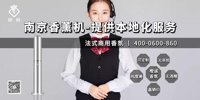 南京香薰机-提供本地化服务[橙诚香氛]